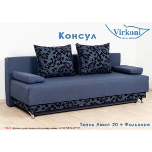 Прямой диван Virkoni Консул SF13
