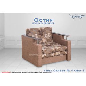 Кресло-кровать Остин SF01