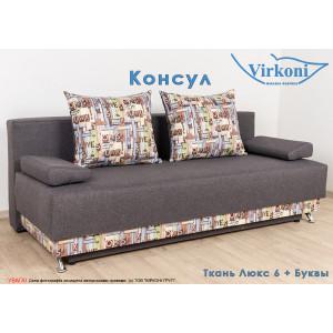 Прямой диван Virkoni Консул SF02