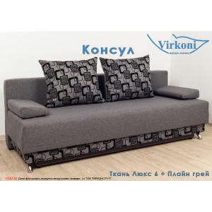Прямой диван Virkoni Консул SF17