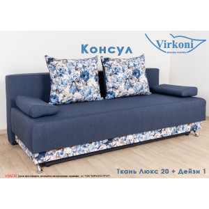 Прямой диван Консул ППУ SF11